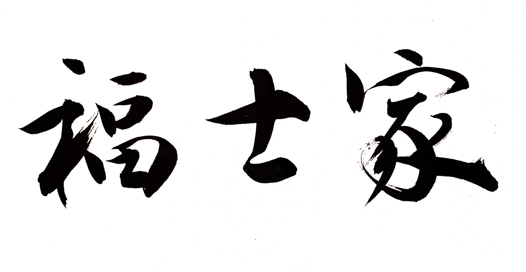 墓石デザイン | 札幌市中央区円山の会員制書道教室「華」