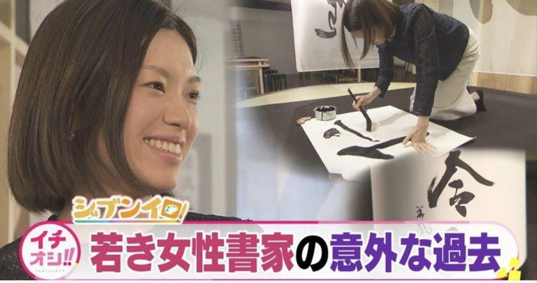 poroko2月号『ステキ女子Style』掲載 | 札幌市中央区円山の会員制書道教室「華」