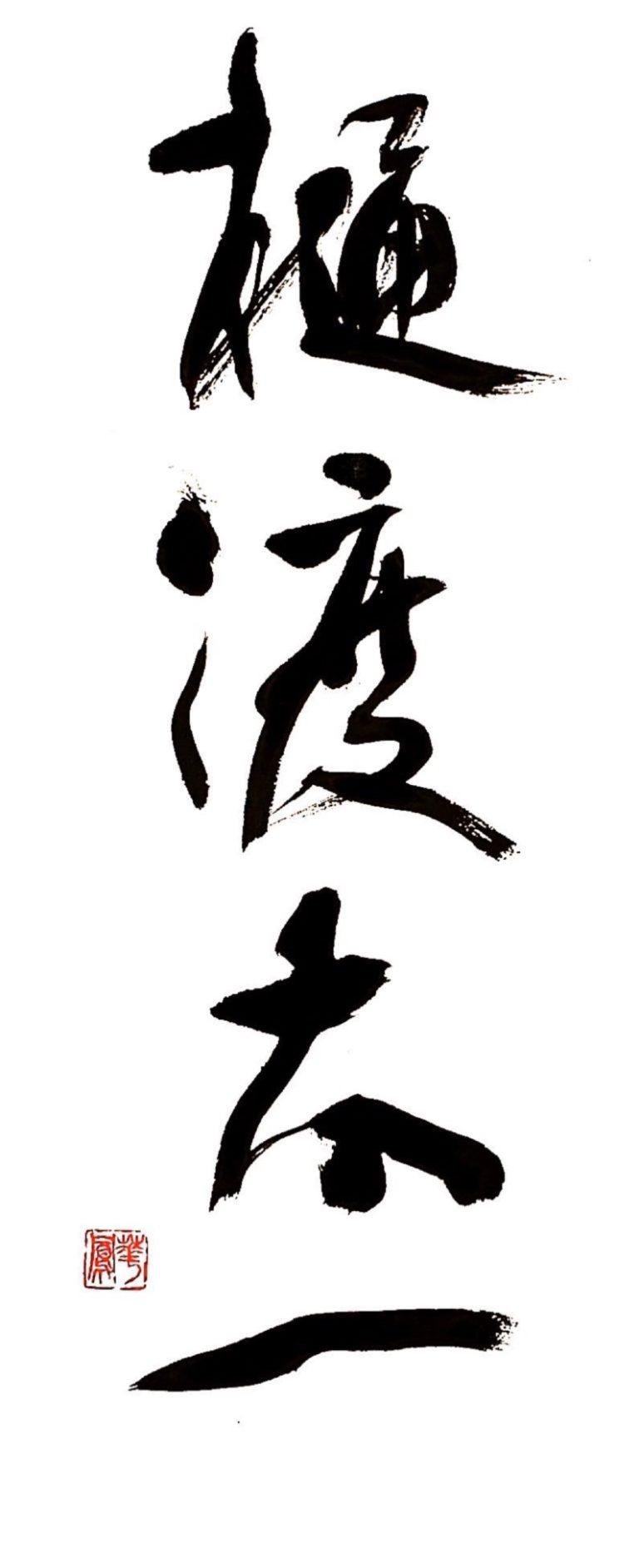 社名ロゴ・看板 | 札幌市中央区円山の会員制書道教室「華」