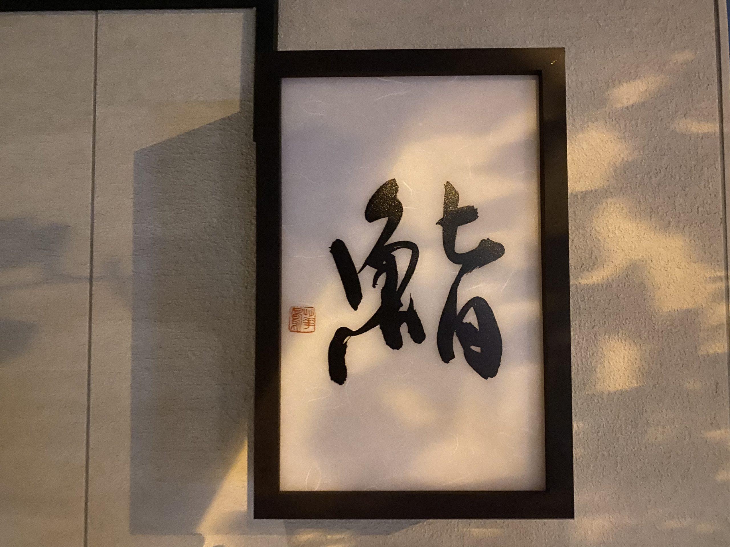 鮨 かね善『店舗ロゴ』揮毫 | 札幌市中央区円山の会員制書道教室「華」