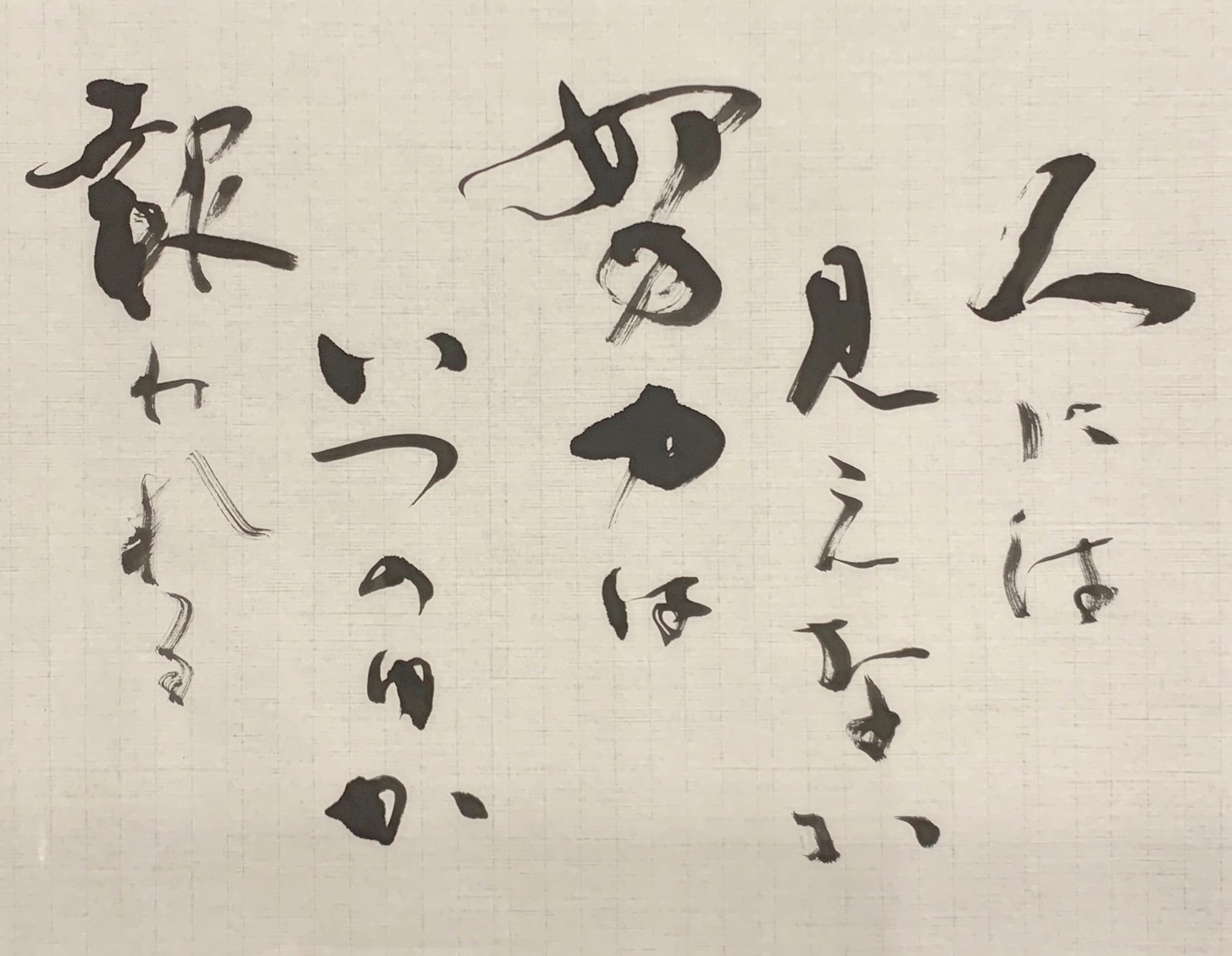 社訓   札幌市中央区円山の会員制書道教室「華」
