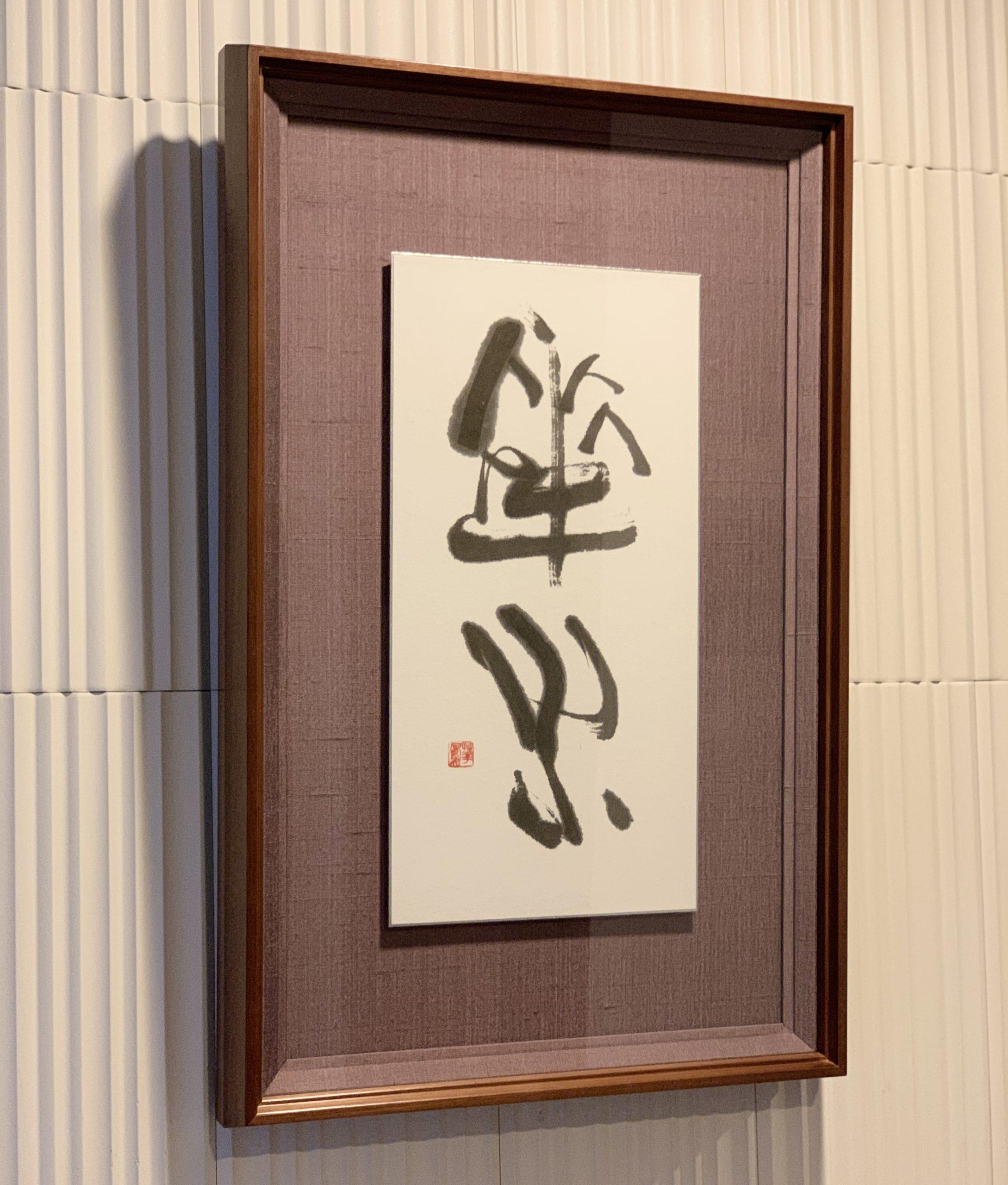 書作品『華泉』 | 札幌市中央区円山の会員制書道教室「華」