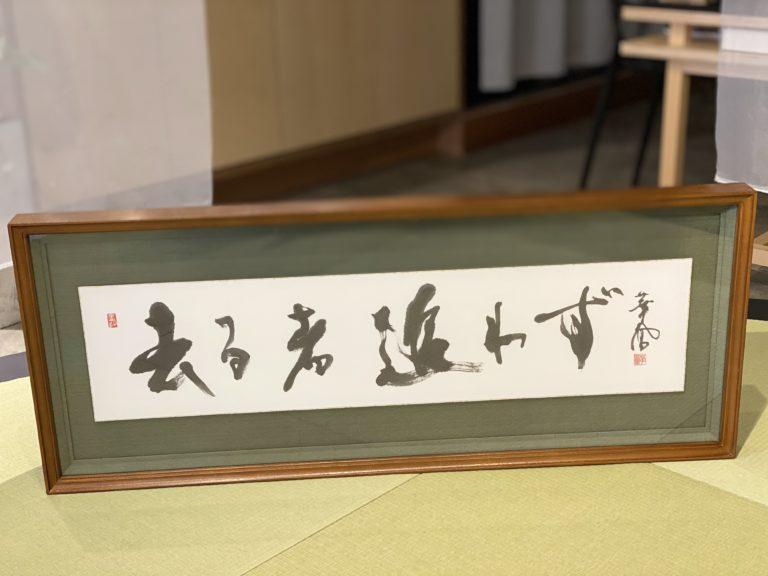書道ロゴ・作品・題字 | 札幌市中央区円山の会員制書道教室「華」