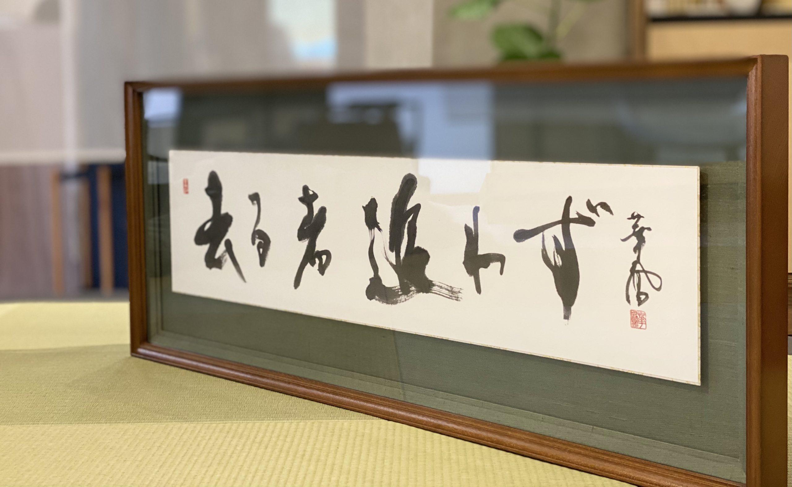 一点物書作品『去る者追わず』 | 札幌市中央区円山の会員制書道教室「華」
