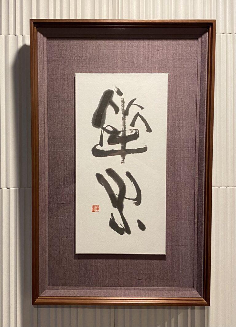 書作品 | 札幌市中央区円山の会員制書道教室「華」