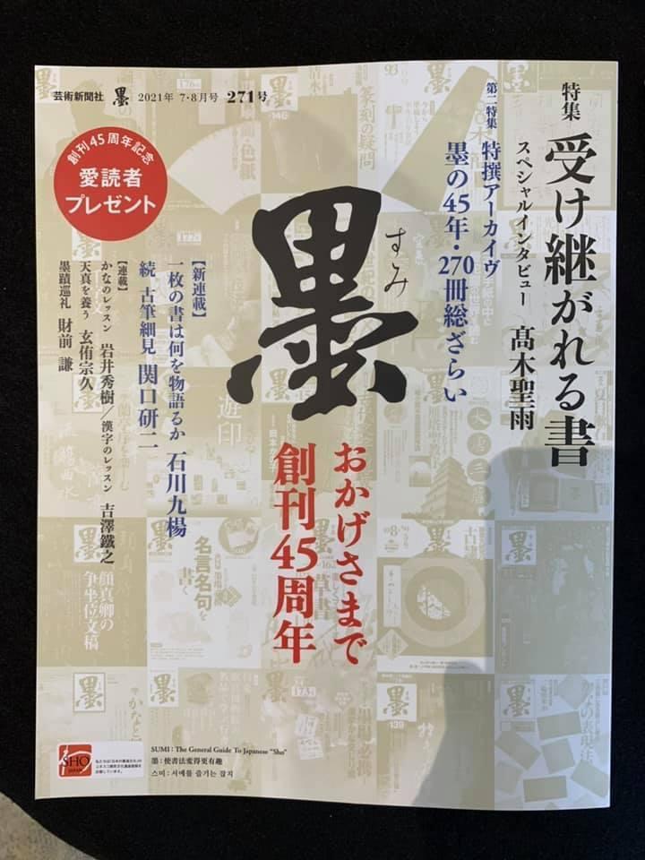 書道専門誌『墨』2021年7・8月号に掲載! | 札幌市中央区円山の会員制書道教室「華」